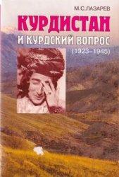Лазарев М.С. Курдистан и курдский вопрос (1923-1945)