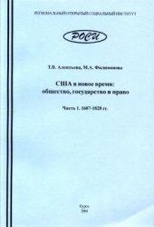 Алентьева Т.В., Филимонова М.А. США в новое время: общество, государство и  ...