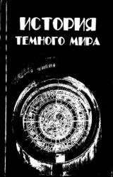 Лидин Aлександр. История тёмного мира