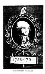Робеспьер М. Революционная законность и правосудие