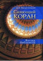 Щедровицкий Д.В. Сияющий Коран. Взгляд библеиста