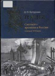 Бутурлин Д.П. История Смутного времени в России в начале XVII века
