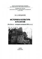 Нюшков В.А. История и культура апсилов (II в. до н. э. вторая половина VIII ...