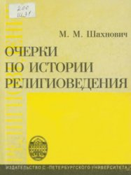Шахнович М.М. Очерки по истории религиоведения
