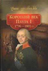 Смыр М.Н. (сост.) Короткий век Павла I. 1796-1801 гг