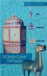 Льюис Р. Османская Турция. Быт, религия, культура
