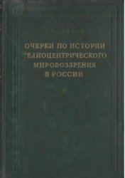 Райков Б.Е. Очерки по истории гелиоцентрического мировоззрения в России