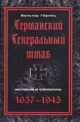 Гёрлиц В. Германский Генеральный штаб 1657-1945. История и структура