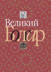 Ситдиков А.Г. (научн. ред.) Великий Болгар