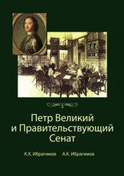 Ибрагимов К.Х., Ибрагимов А.К. Петр Великий и Правительствующий Сенат