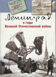 Ковальчук В.М., Чистиков А.Н. Ленинград в годы Великой Отечественной войны: ...