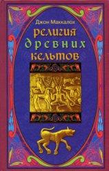 Маккалох Джон А. Религия древних кельтов
