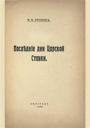 Пронин В.М. Последние дни Царской Ставки (24 февраля - 8 марта 1917 г.)