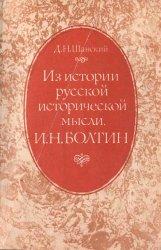 Шанский Д. Н. Из истории русской исторической мысли