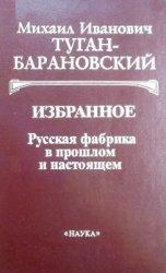 Туган-Барановский М. Избранное. Русская фабрика в прошлом и настоящем
