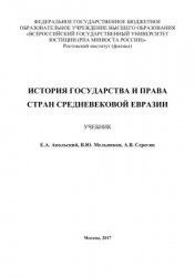 Апольский Е.А., Мельников В.Ю., Серегин А.В. История государства и права ст ...