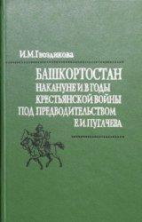 Гвоздикова И.М. Башкортостан накануне и в годы Крестьянской войны под предв ...