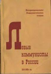 Геббс Я., Уорд К., Коллонтай А., Мясников Г. Левые коммунисты в России: 191 ...