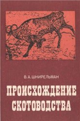 Шнирельман В.А. Происхождение скотоводства (культурно-историческая проблема ...