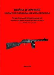 Война и оружие. Новые исследования и материалы 2017. Часть 3