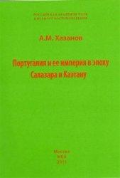 Хазанов А.М. Португалия и ее империя в эпоху Салазара и Каэтану