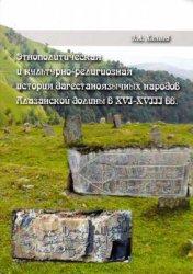 Халаев З.А. Этнополитическая и культурно-религиозная история дагестаноязычн ...