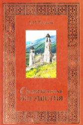 Крупнов Е.И. Средневековая Ингушетия