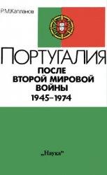 Капланов Р.М. Португалия после Второй Мировой войны 1945-1974