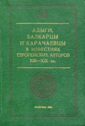 Гарданов В.К. (сост.). Адыги, балкарцы и карачаевцы в известиях европейских ...