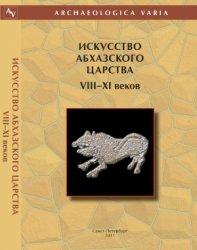 Ендольцева Е.Ю. (отв. ред. и сост.). Искусство Абхазского царства VIII-XI в ...