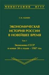Ханин Г.И. Экономическая история России в новейшее время. В 3-х т.