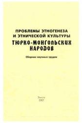Бакаева Э.П. (отв. ред.). Проблемы этногенеза и этнической культуры тюрко-м ...