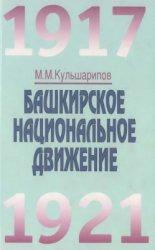 Кульшарипов М.М. Башкирское национальное движение (1917-1921 гг.)