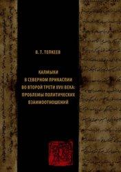 Тепкеев В.Т. Калмыки в Северном Прикаспии во второй трети XVII века: пробле ...