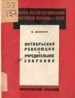 Шавеко Н. Октябрьская революция и Учредительное собрание