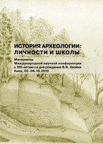 История археологии: личности и школы
