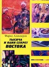 Алекперли Ф.У. Тысяча и один секрет Востока. В 2-х томах