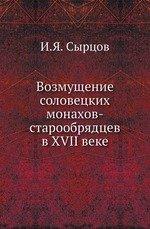 Сырцов И. Я. Возмущение соловецких монахов старообрядцев в XVIII веке