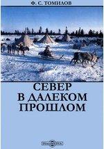 Томилов Ф.С. Север в далеком прошлом