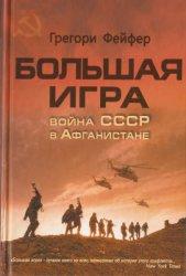 Фейфер Г. Большая игра. Война СССР в Афганистане