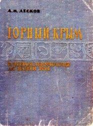 Лесков А.М. Горный Крым в I тысячелетии до нашей эры