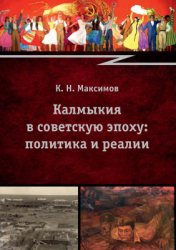 Максимов К.Н. Калмыкия в советскую эпоху: политика и реалии