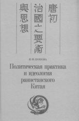 Попова И.Ф. Политическая практика и идеология раннетанского Китая