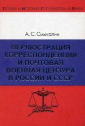 Смыкалин А.С. Перлюстрация корреспонденции и почтовая военная цензура в Рос ...