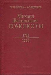 Павлова Г.Е., Федоров А.С. Михаил Васильевич Ломоносов (1711-1765)