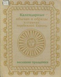 Токарев С.А. (отв. ред.) Календарные обычаи и обряды в странах Зарубежной Е ...