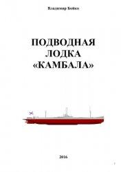 Бойко В.Н. Подводная лодка