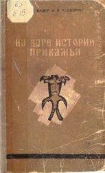 Бадер О.Н., Оборин В.А. На заре истории Прикамья