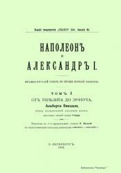 Вандаль Альберт. Наполеон и Александр I. Том I. От Тильзита до Эрфурта