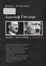 Соколов Б.В. Адольф Гитлер: фюрер, преступник, личность